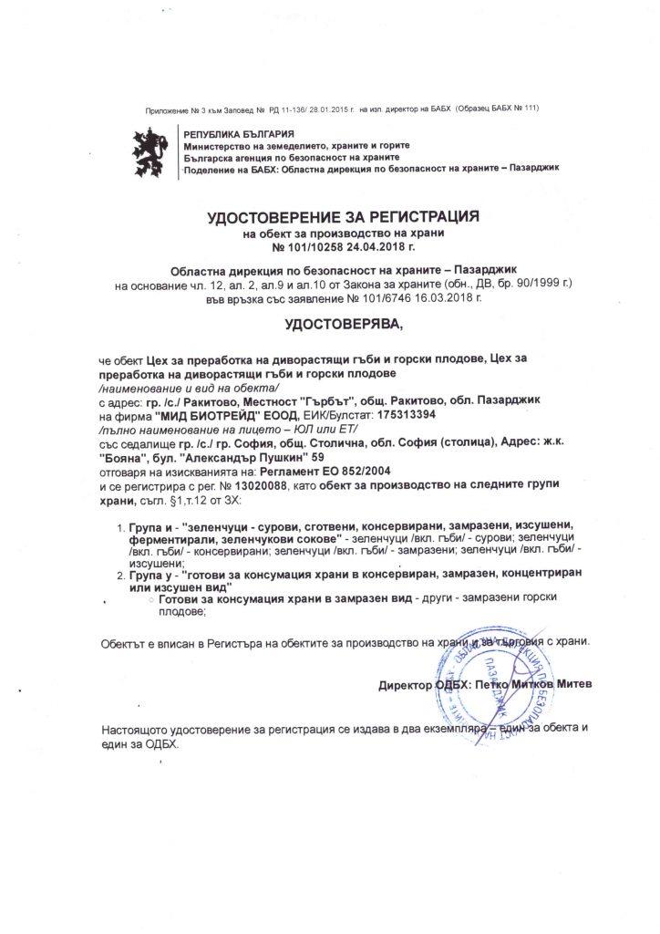 Сертификат за регистрация
